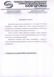 Азовгидромаш, ООО