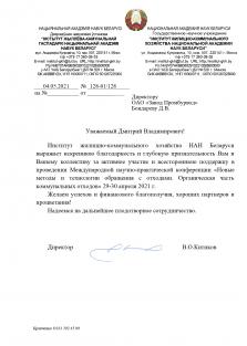 Институт жилищно-коммунального хозяйства НАН Беларуси