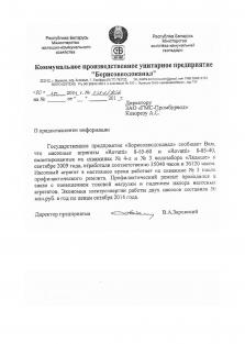 Борисовводоканал, КПУП