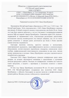 ТД МоторГидроСервис ООО