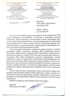 Мостовское РУП ЖКХ