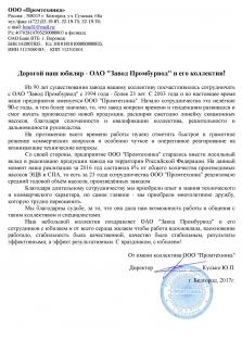Промтехника ООО