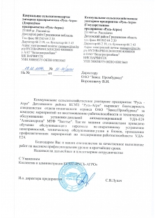 Русь-Aгро КСУП