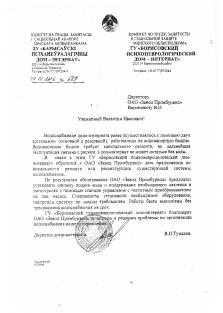 Борисовский психоневрологический дом-интернат