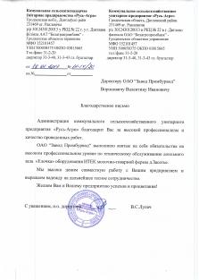 Русь-Агро, КСУП