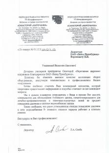 """Санаторий """"Нарочанка"""", ДУП"""