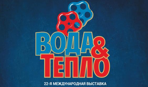 """Выставка """"Вода и Тепло 2020"""""""
